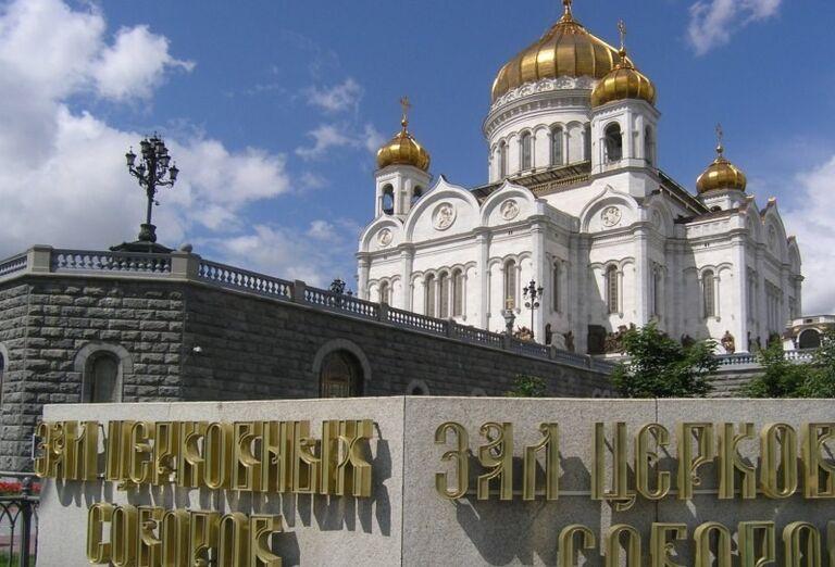 Katedrála Krista Spasiteľa